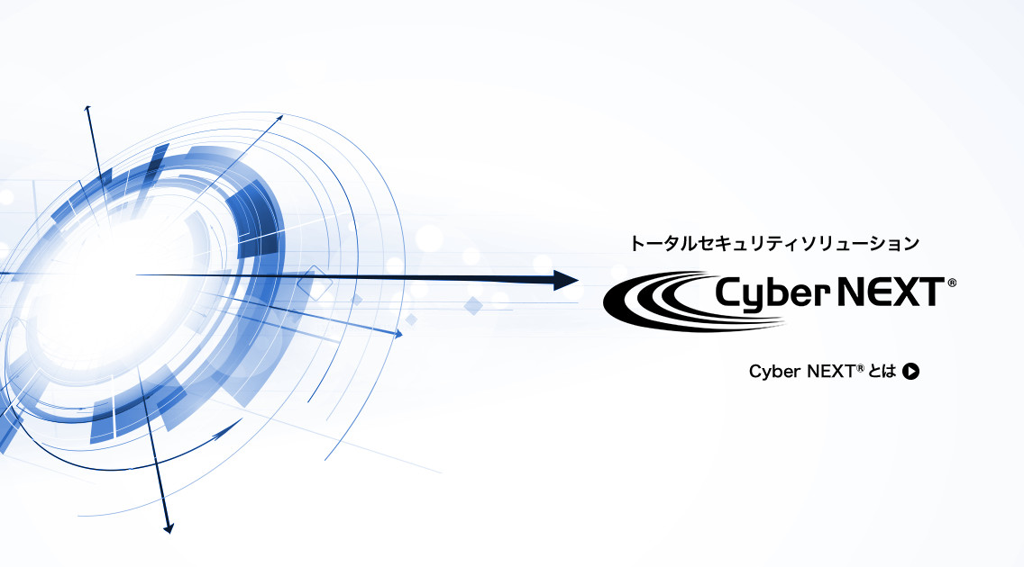 次なるセキュリティ対策 に cyber next cyber next は 日々多様