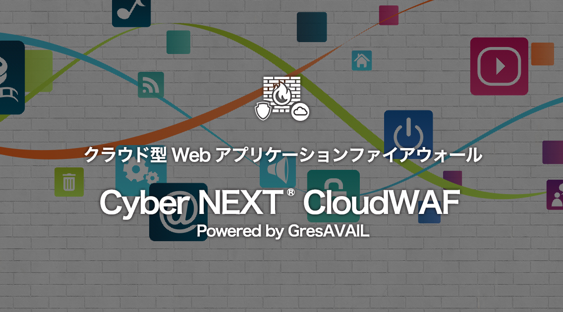 クラウド型 Web「Cyber NEXT® CloudWAF」